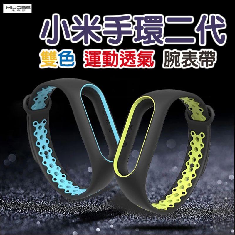 【現貨】Mijobs米布斯 小米手環2代 運動透氣腕表帶 雙色 加購保護貼膜2片裝 原廠品質 密封袋裝