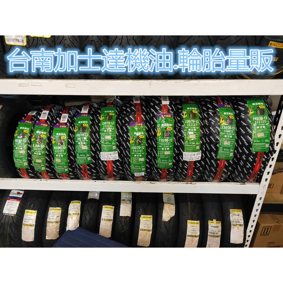 台南加士達機油.輪胎量販-永康店 TIMSUN騰森輪胎 TS660 高抓 真空胎 10.12.13吋尺寸齊全 含稅開發票
