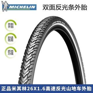 【更安全】2021新款米其林山地車外胎26*1.6半光頭輪胎提速快高速防刺自行車【高質量】
