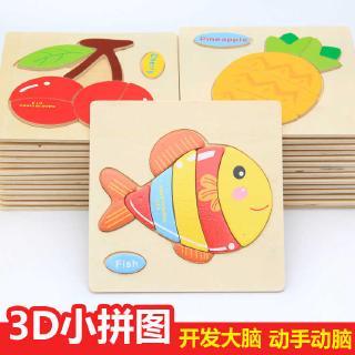 Candy-Nan 早教玩具兒童木制卡通動物立體小拼圖寶寶交通水果拼板益智玩具1-2-3-4歲 HZ0