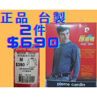 Pierre cardin 現貨 正品 台製  男性 厚暖棉 彩色圓領長袖衫 雲林縣