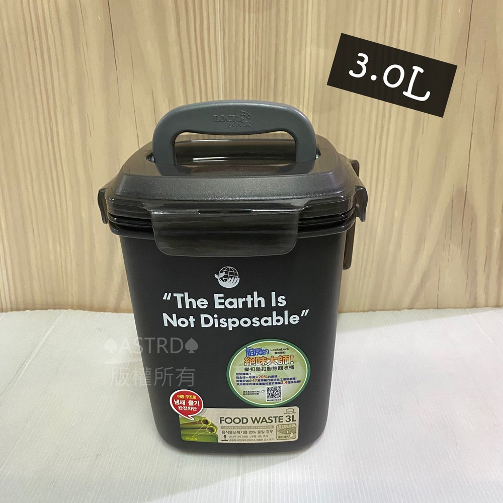 ☽✣♠ASTRD♠韓國LocknLock 樂扣樂扣廚餘桶 廚餘回收桶 醃漬桶 醃漬箱 漬物桶 廚餘桶 樂扣廚餘桶 樂扣樂