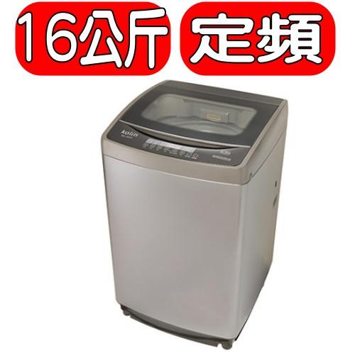 《可議價》KOLIN歌林【BW-16S03】16KG全自動單槽洗衣機