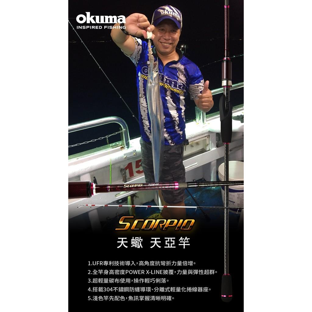 🔥新品熱銷中‼️《熱賣釣具》寶熊 OKUMA  天蠍 天亞 路亞竿 釣魚 船釣 白帶魚 水燈 白帶 路亞 釣竿