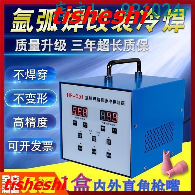 冷焊機不銹鋼薄板脈沖時間控制器氬弧焊改裝WH仿激光冷焊機點焊機焊接焊槍電焊電焊機