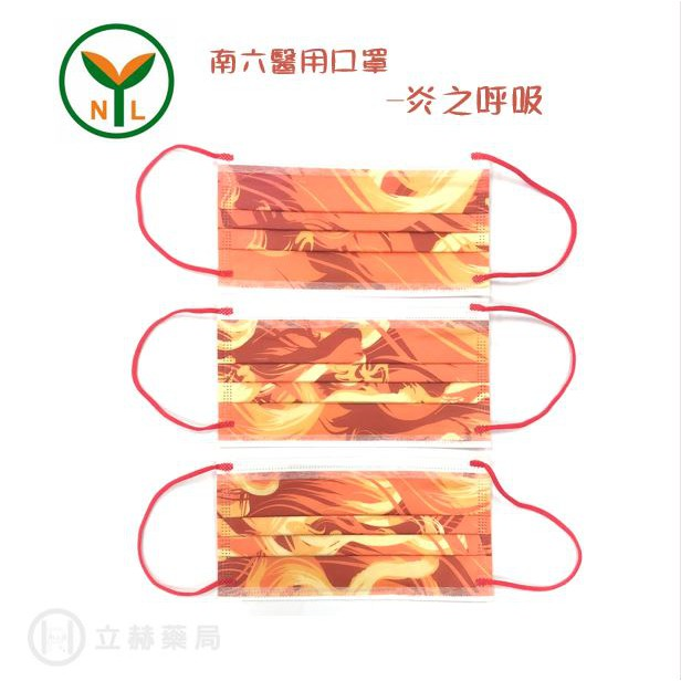 NAN LIU 南六 醫用口罩 (未滅菌) 平面 炎之呼吸 30 片/盒 公司貨【立赫藥局】