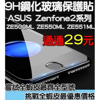 (半版) 9H鋼化玻璃 疏水疏油防指紋 ASUS Zenfone2系列 ZE500ML ZE550ML ZE551ML 新北市