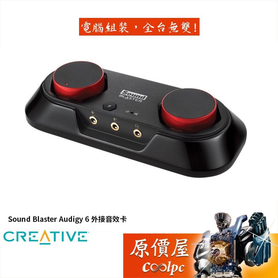美了美了,台灣賣家 快速出貨,CREATIVE創新 Sound Blaster Audigy 6/立體聲混音/USB/外