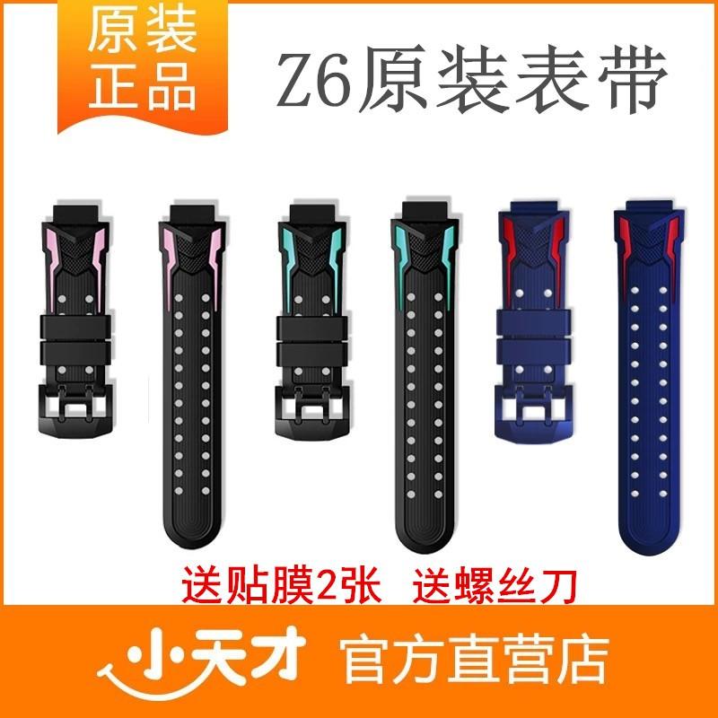【小天才】[官方正品] 小天才電話手表Z6專用閃綠/幻紫/蜘蛛俠原裝表帶