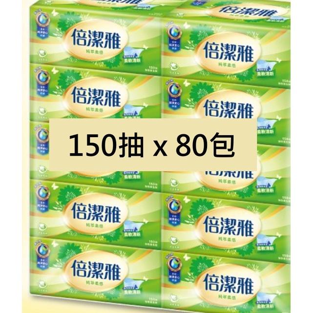 【倍潔雅】純萃柔感抽取式衛生紙150抽(每箱80包)