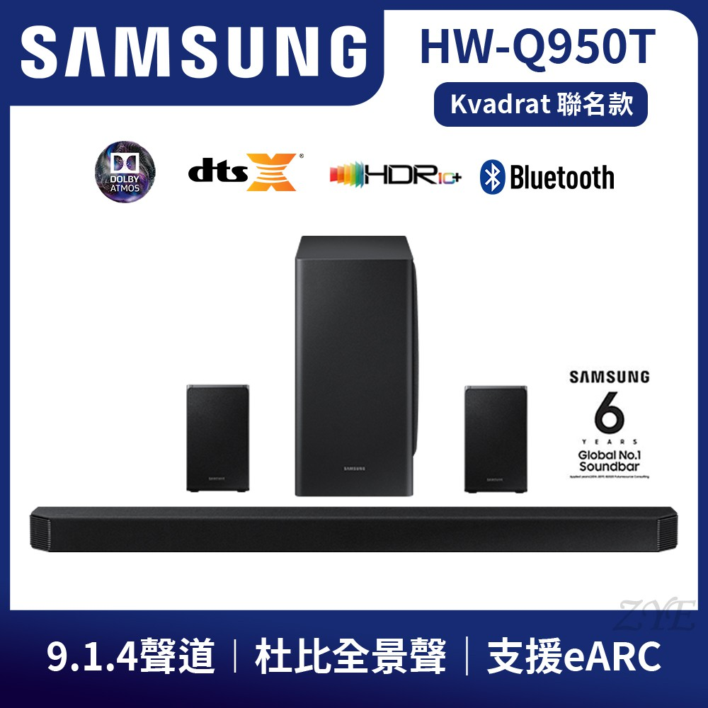 含到府安裝 測試 SAMSUNG 三星 HW-Q950T/ZW Soundbar聲霸 公司貨 HW-Q950T