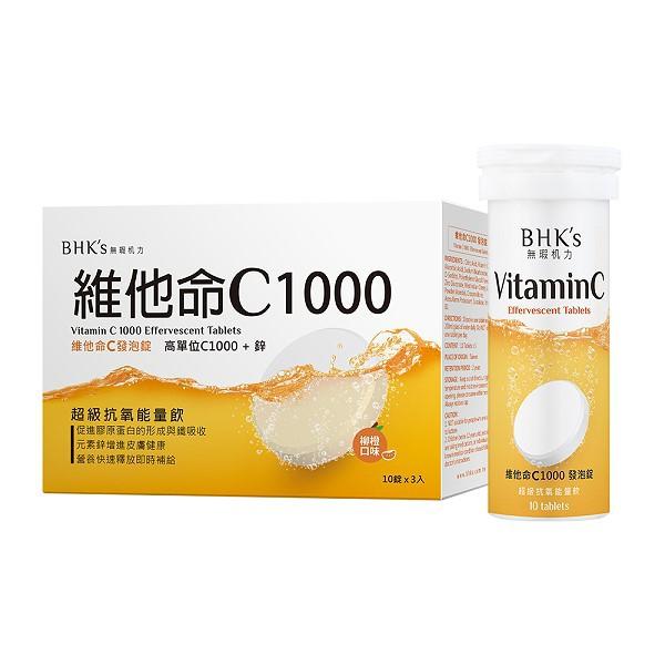 BHK's-維他命C1000發泡錠(10錠X3瓶/盒)