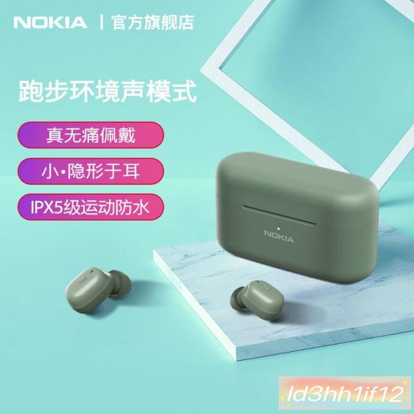 最優品質 諾基亞E3200無線藍牙耳機迷你隱形入耳降噪運動安卓蘋果手機通用耳機 nokia 叮叮