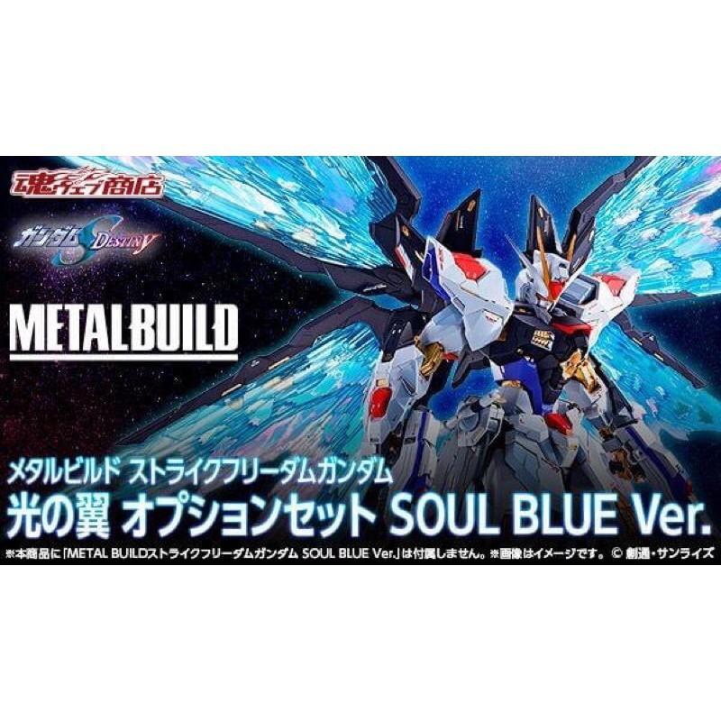 魂商限定 METAL BUILD MB 攻擊自由鋼彈 靈魂藍 SOUL BLUE Ver. 光之翼配件包