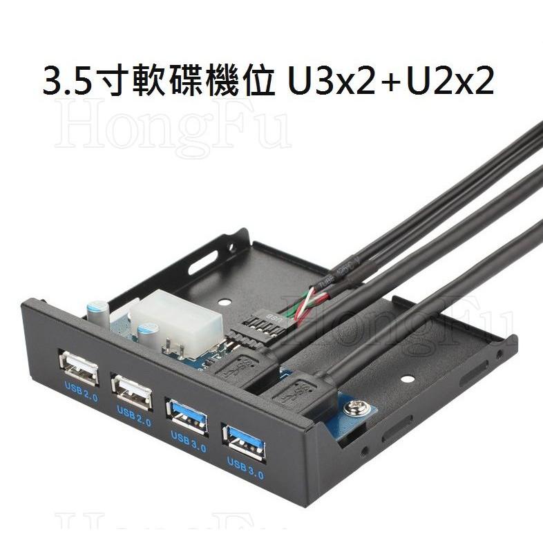 光碟機位 軟碟機位 主機板前置面板 USB3.0介面