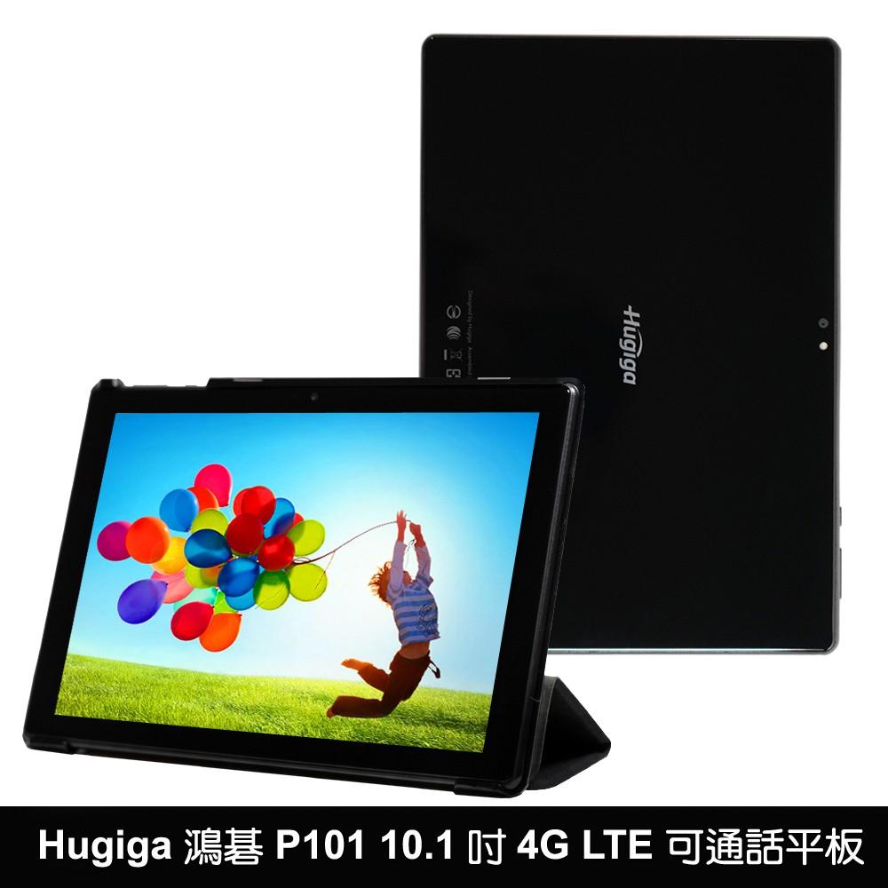 Hugiga【附書本式皮套+保貼*2】鴻碁 P101 10.1吋 4G LTE 可通話平板電腦 3G/32G