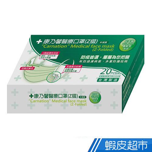 康乃馨 Z摺醫療口罩20片盒裝(未滅菌)  現貨 蝦皮直送