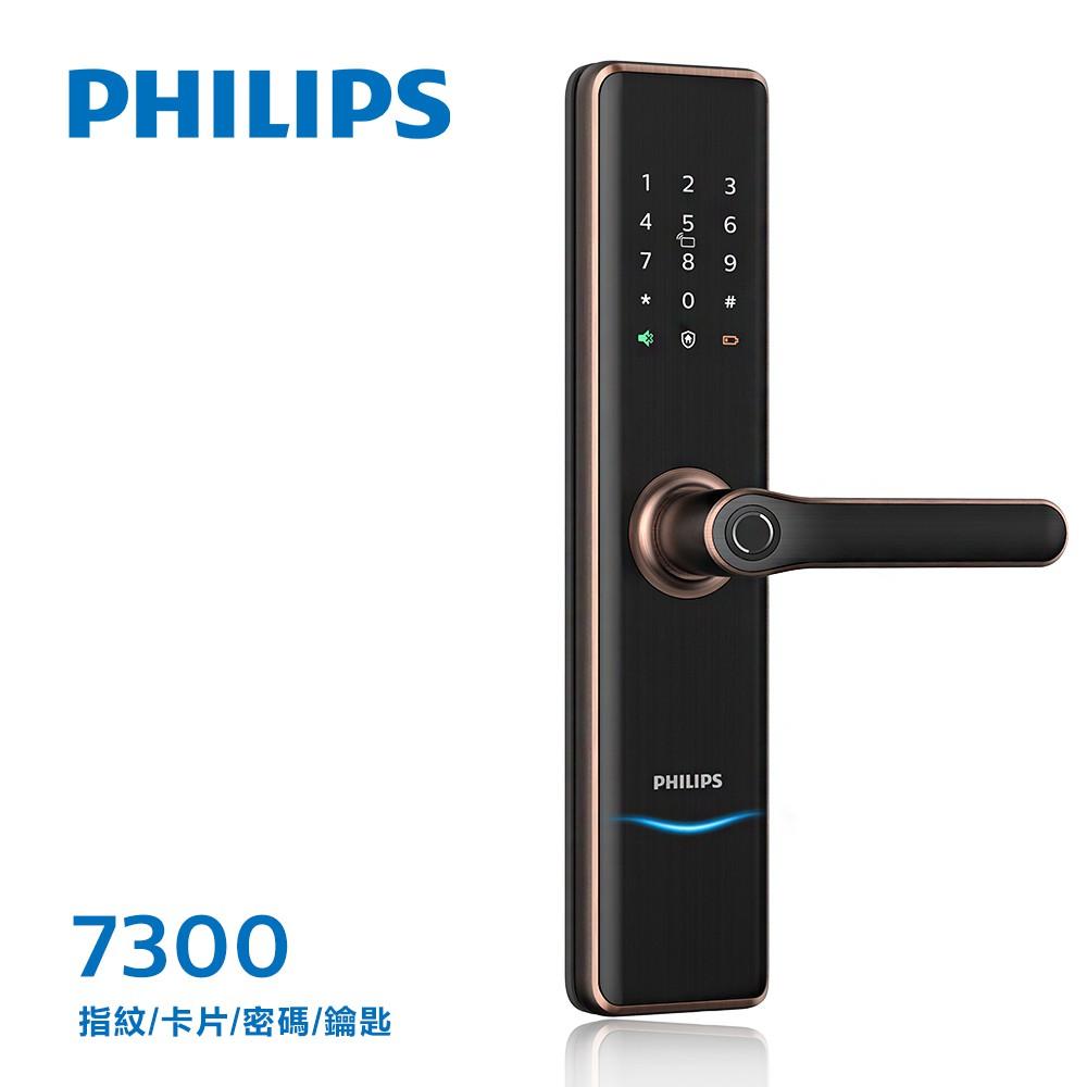 飛利浦PHILIPS指紋/卡片/密碼/鑰匙智能電子鎖7300(紅古銅)(附基本安裝)
