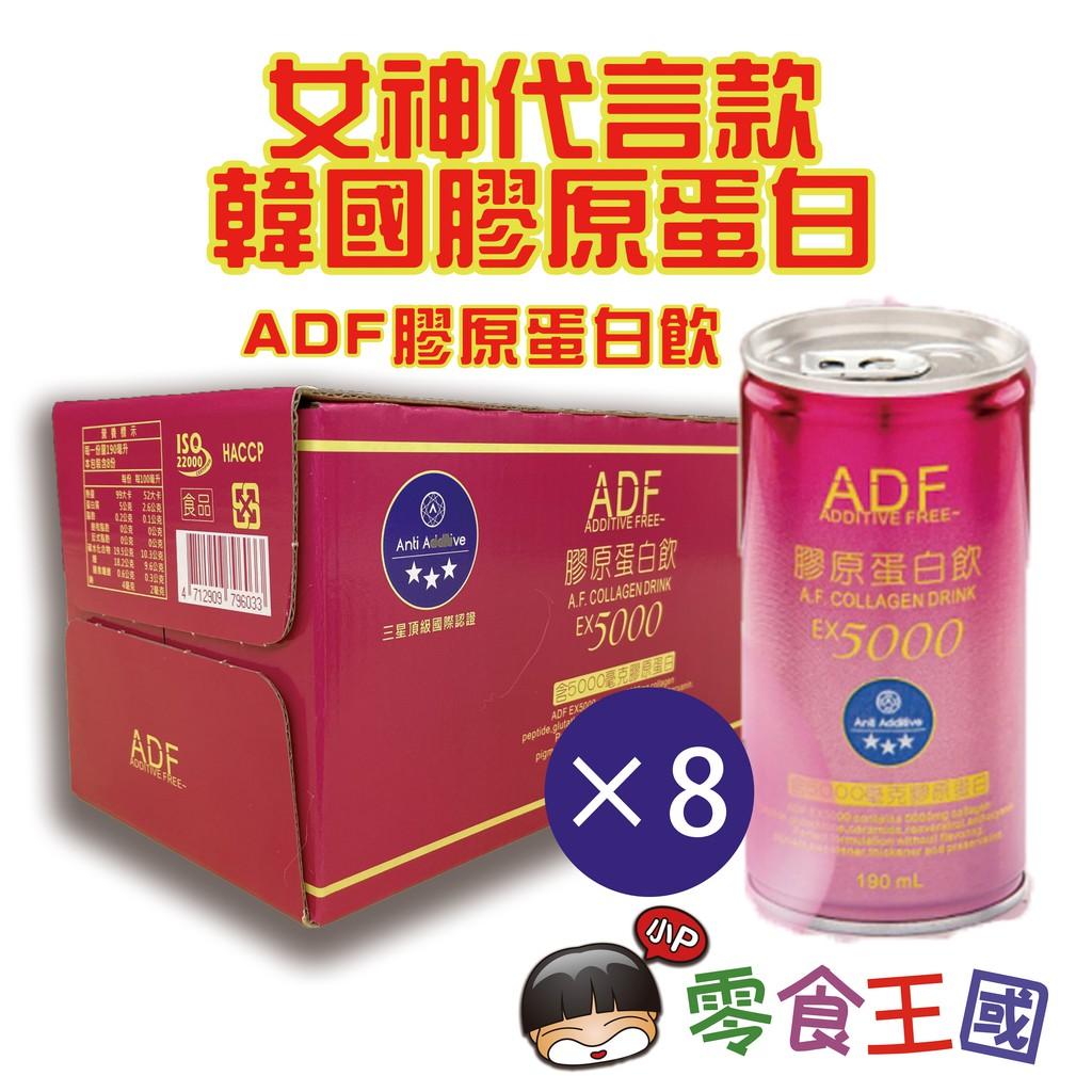 【整箱販售】ADF 膠原蛋白飲 190ml*8入-現貨 24H快速出貨 女神曾莞婷代言 女人我最大推薦 飲料 飲品