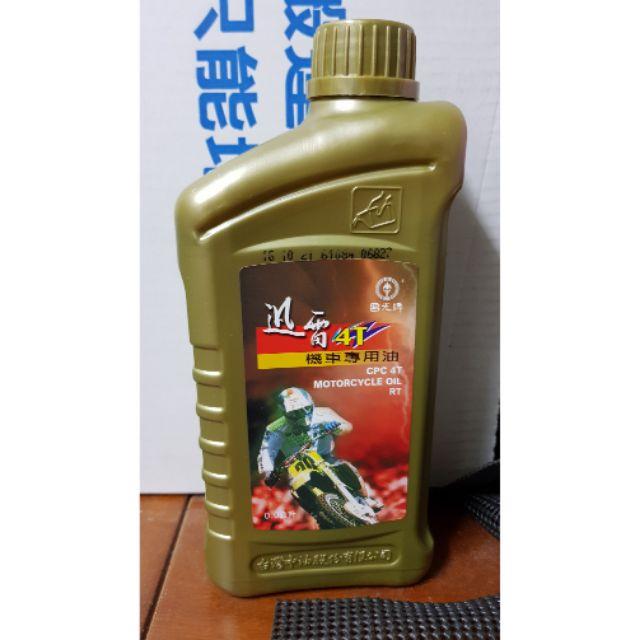 【國光牌箱購免運】迅雷4T四行程機車專用油