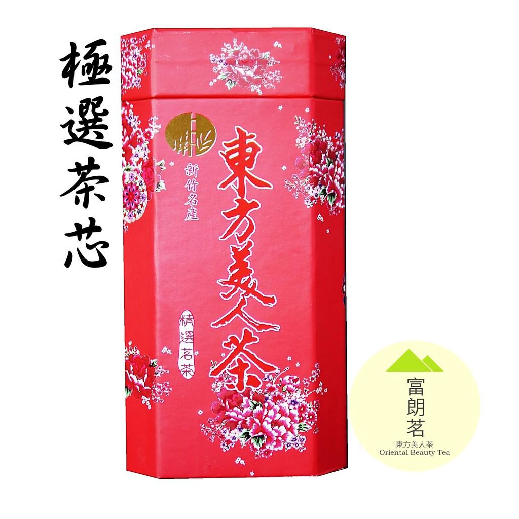 【富朗茗茶作】極選茶芯東方美人茶 白毫烏龍茶 膨風茶(4兩/150公克)買一斤以上有優惠