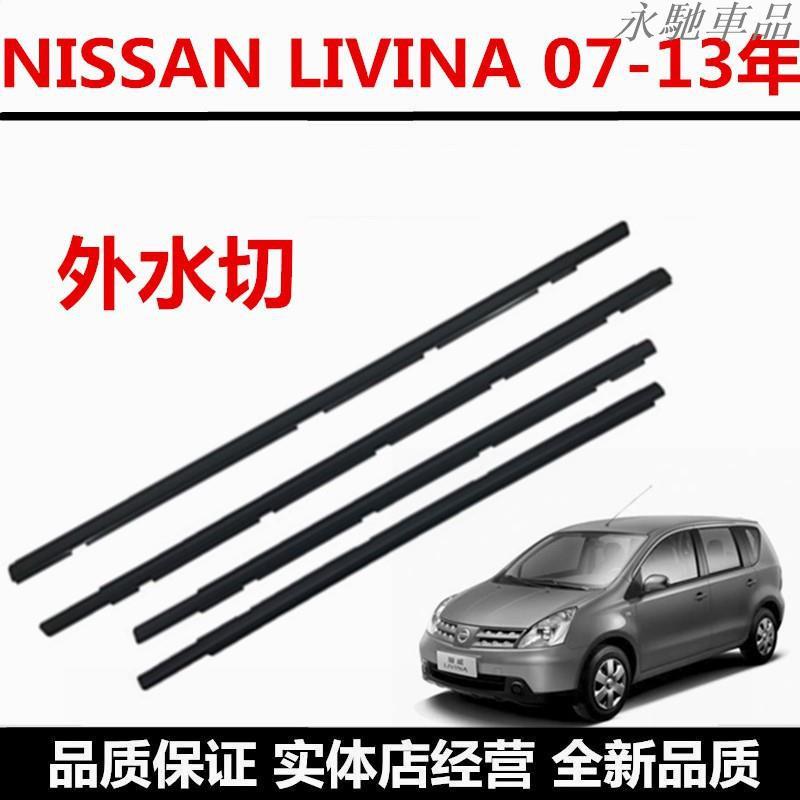 NISSAN 日產 LIVINA L10 L11 07-13年份 外水切 外壓條 防水條 外擋水 車/永馳車品