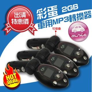 (現貨)內建2G車用MP3轉換器 臺中市