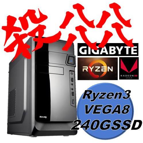 【限時下殺】吃雞 GTA5 LOL 全民上線機 Ryzen3 2200g 8G 240G 全新公司貨 電競 電腦