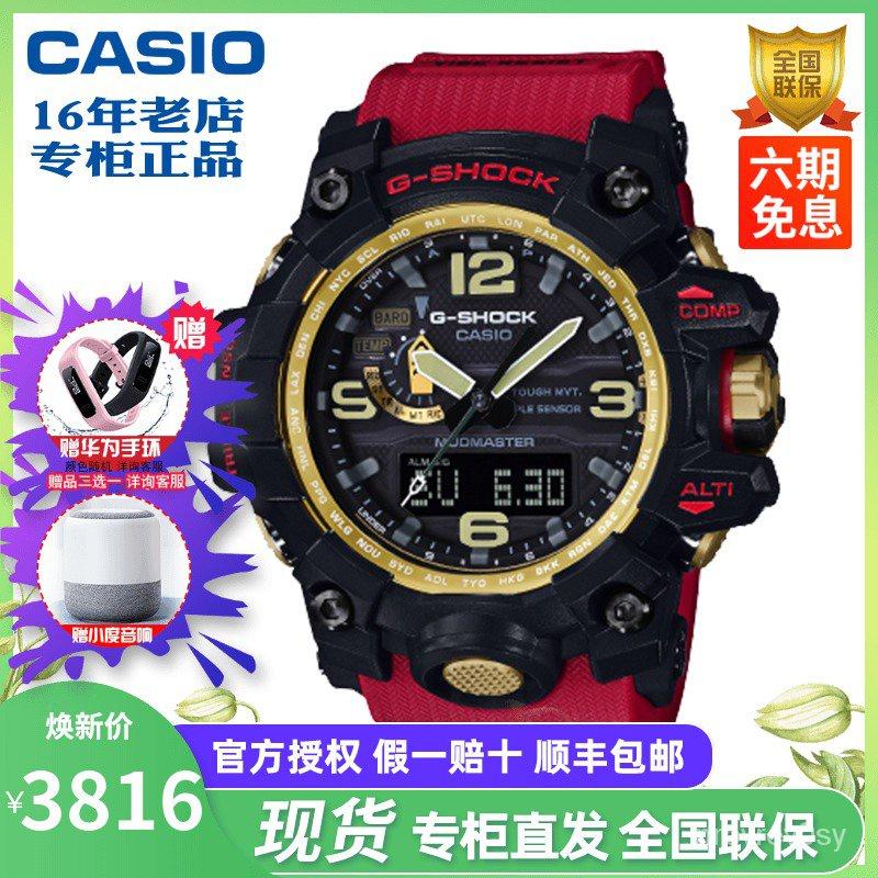 卡西歐手錶男G-SHOCK戶外運動大泥王太陽能電波GWG-1000GB-4A/1A3
