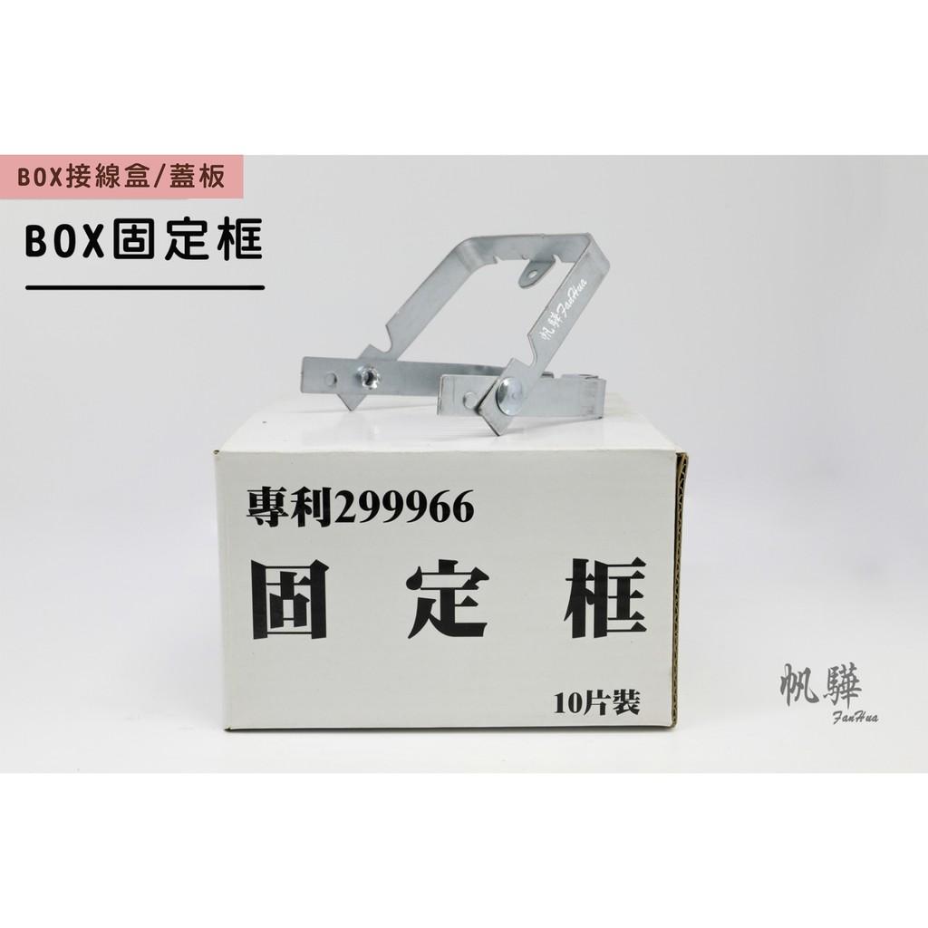 【帆驊五金】BOX鐵盒固定框  輔助框/固定片/BOX接線盒