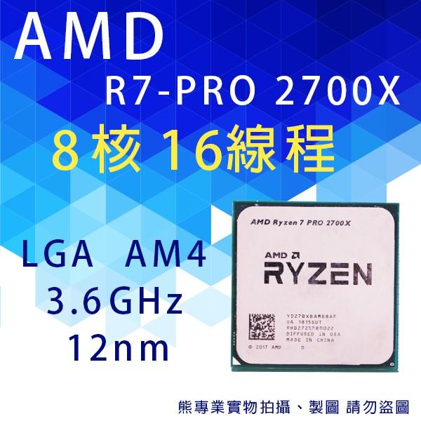 熊專業★ AMD R7-PRO 2700X (RYZEN 7 PRO 2700X) 散裝 保固一年