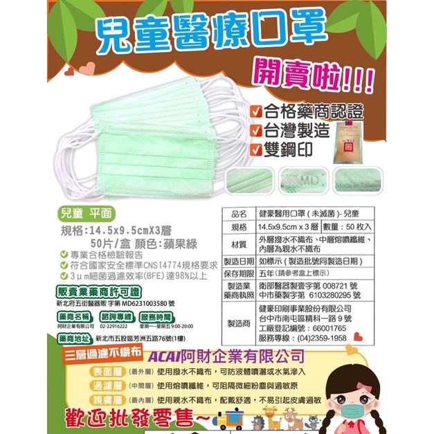 兒童醫療口罩-蘋果綠