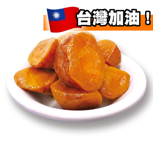【金山藷童瑤】冰心小蜜薯 250克《純素/金山老街/伴手禮》