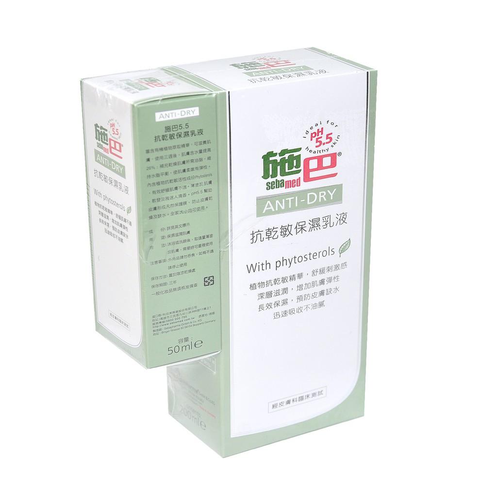 sebamed 施巴5.5抗乾敏保濕乳液200ml,加贈施巴抗乾敏保濕乳液50ml,門市經營,購物有保障