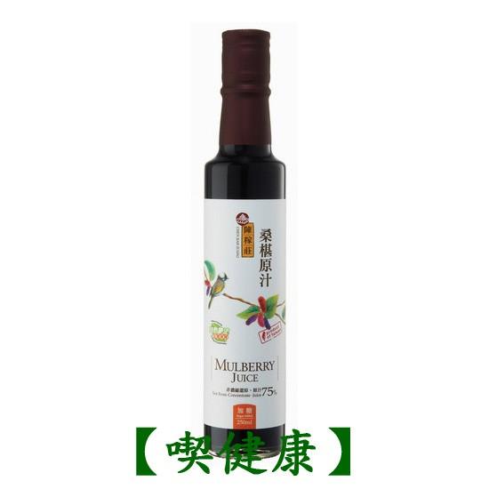 【喫健康】陳稼莊天然桑椹汁(250ml)/賣場商品合購滿2000可宅配免運費