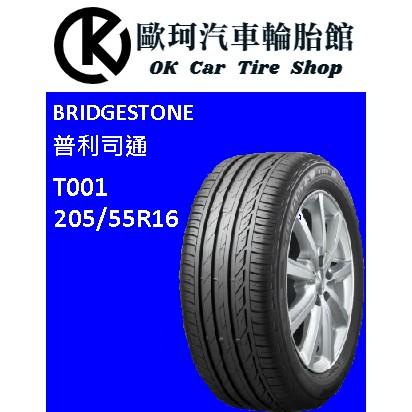 歐珂汽車輪胎館 BRIDGESTONE 普利司通 T001 205/55R16 205/55/16 205-55-16