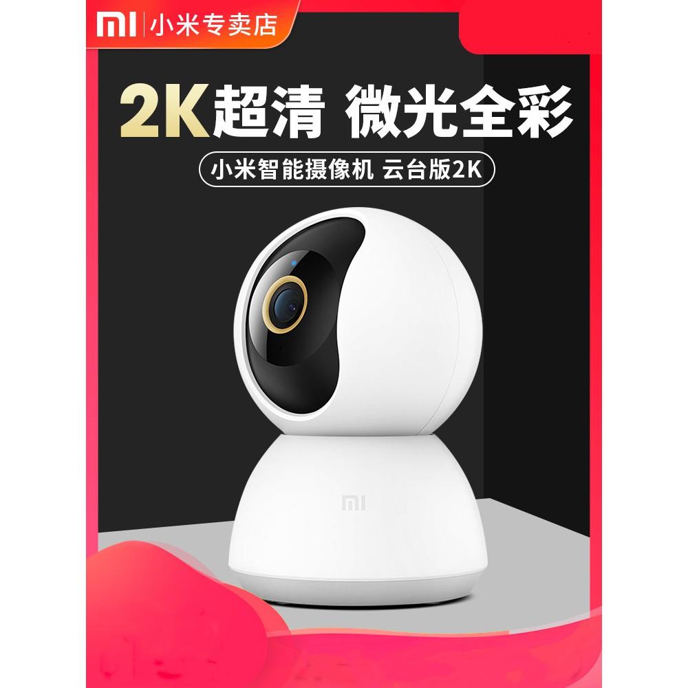 【台灣版現貨】小米米家 米家智能攝像機2K 雲臺版 1296P 攝像頭 監視器 攝影機 遠程監控 雙向語音對講 升級版
