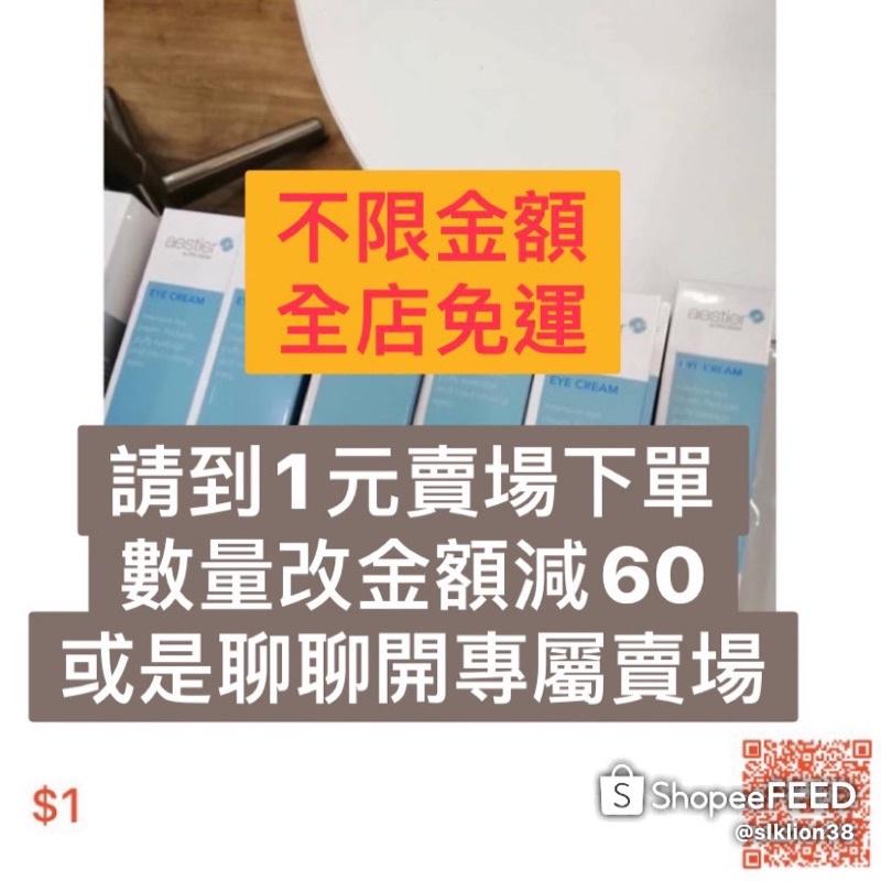 皙之密 2號特惠價NT1460,不限金額,全店免運,1號&2號&3號&4號&5號&6號&7號&8號&9號
