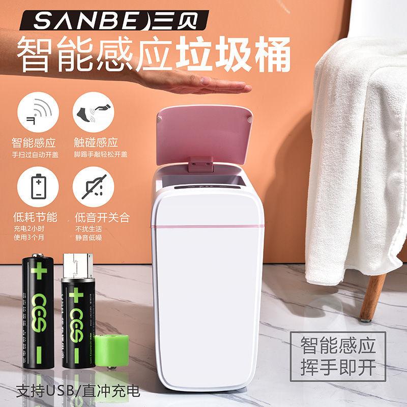 熱銷現貨垃圾桶智能感應式家用創意衛生間客廳臥室廚房家用帶蓋廁所垃圾桶1
