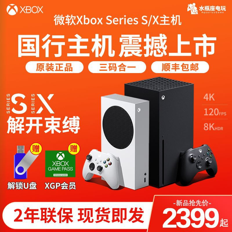 微軟Xbox Series S/X主機XSS XSX主機次時代港版國行遊戲機