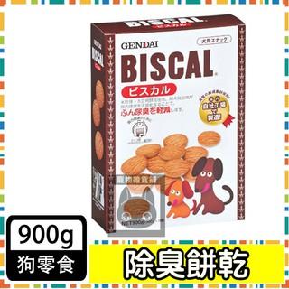 日本國產 BISCAL【必吃客消臭餅乾】維持腸內健康 減輕排泄物異味 使用北海道小麥粉 170g/ 300g/ 900g 宜蘭縣