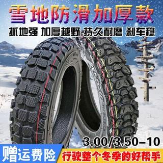 輪胎釘克電動車3.00-10防滑輪胎踏板摩托車3.50-10越野真空胎8PR加厚Rena雜貨坊