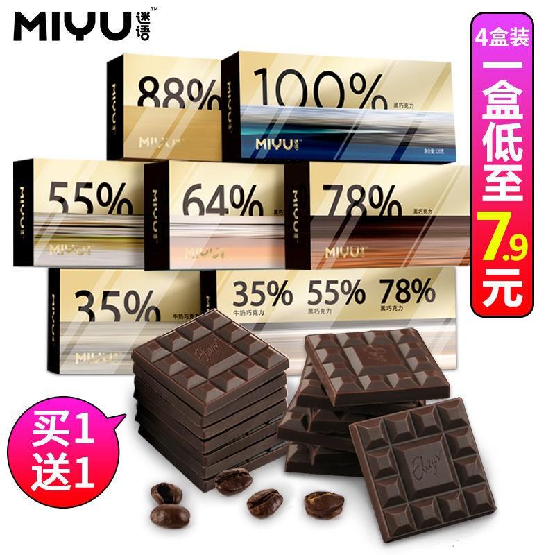 【現貨 新品】【買一送一】迷語100%純黑巧克力禮盒純可可脂苦休閑零食批發