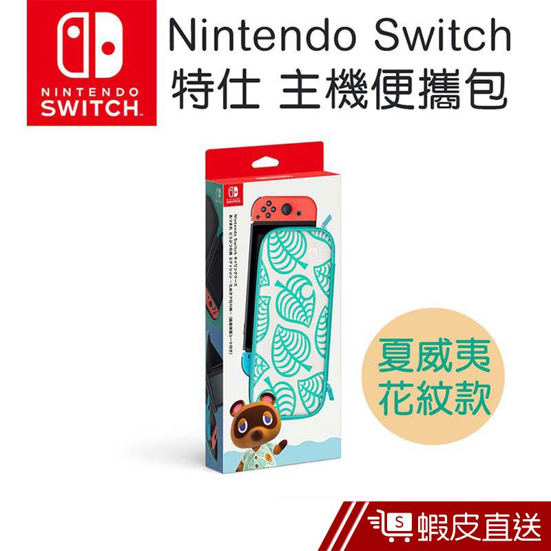 Nintendo Switch 任天堂 動物森友會便攜包 現貨 蝦皮直送