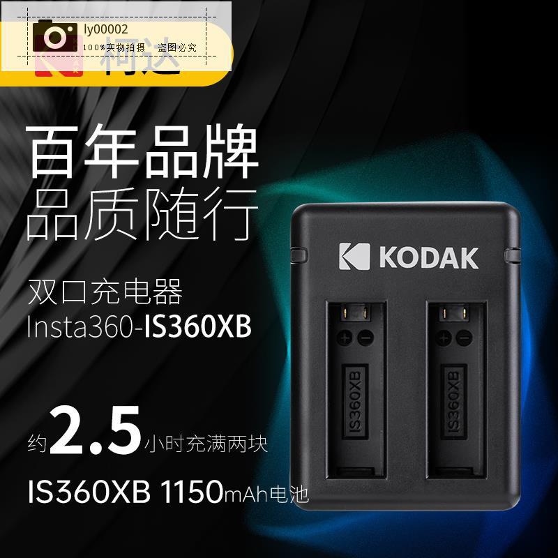 特惠!柯達Insta360 ONE X相機電池充電器360全景運動攝像機/錄像USB雙充座充IS360X!ly00002