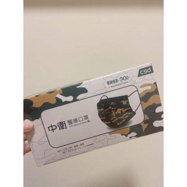 中衛成人醫療平面口罩(軍綠迷彩)30入
