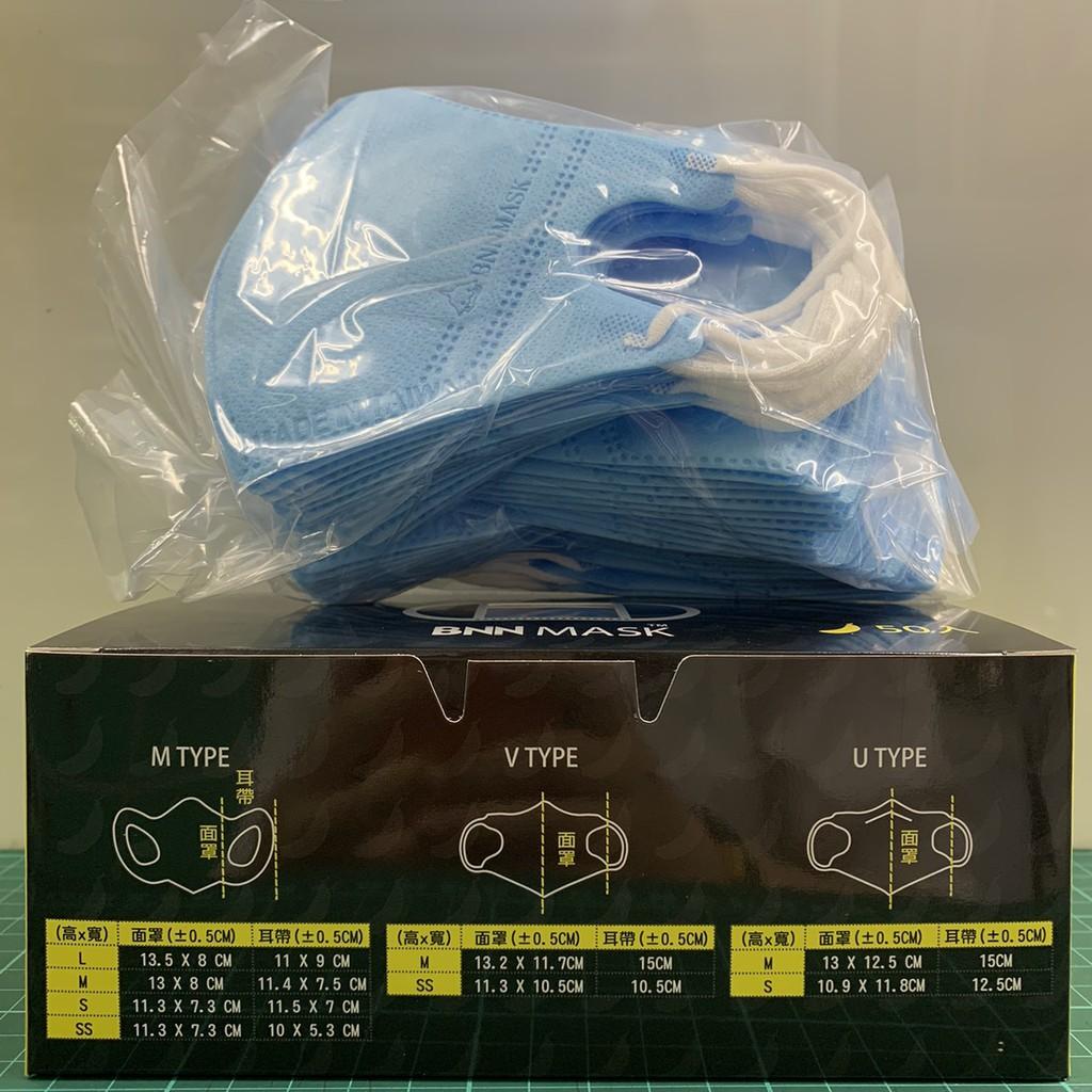 BNN鼻恩恩 立體型醫用口罩 幼童 細繩款 50入/盒 台灣製造