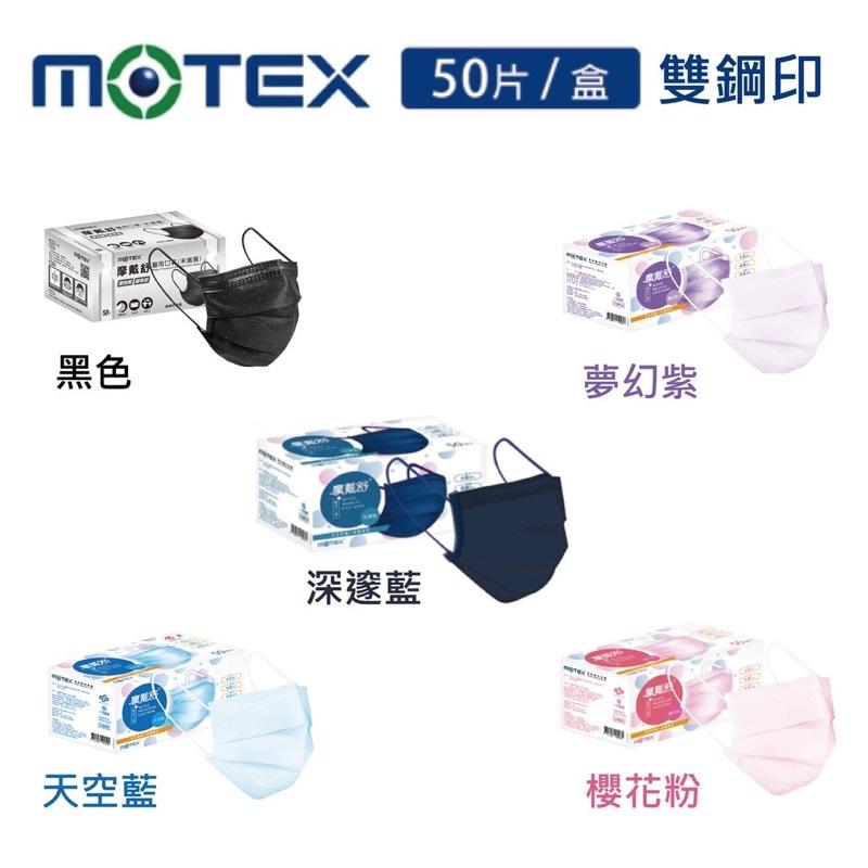 【🔥現貨熱賣中】MOTEX 摩戴舒 雙鋼印  平面成人口罩  綠色/紫色/藍色/粉紅 (50入/盒)