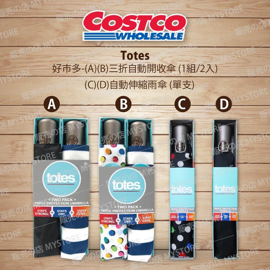 Costco 好市多代購 Totes 三折自動開收傘 雨傘 自動傘 自動伸縮雨傘 防UV傘 防紫外 遮陽傘