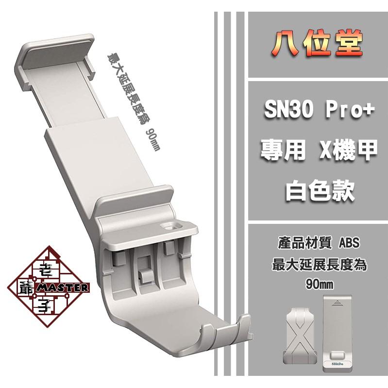 現貨 八位堂 8bitdo SN30 Pro+ G版 SN版 X 機甲 伸縮 手機 遊戲 手把 支架/老爺子